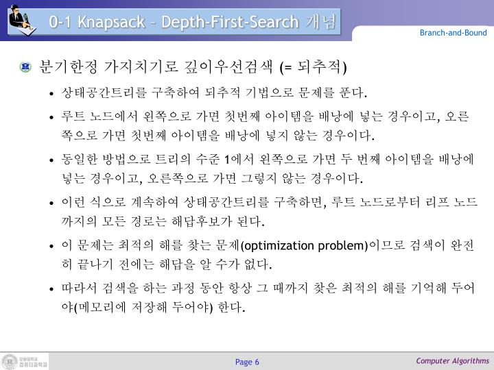 0-1 Knapsack – Depth-First-Search