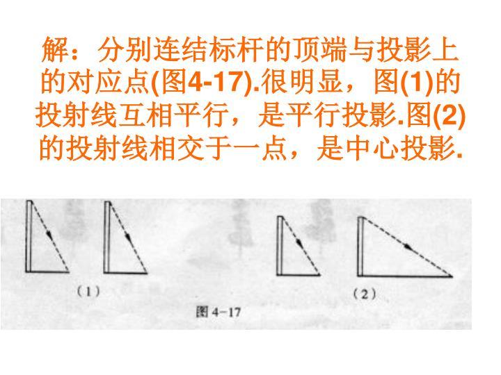 解:分别连结标杆的顶端与投影上的对应点
