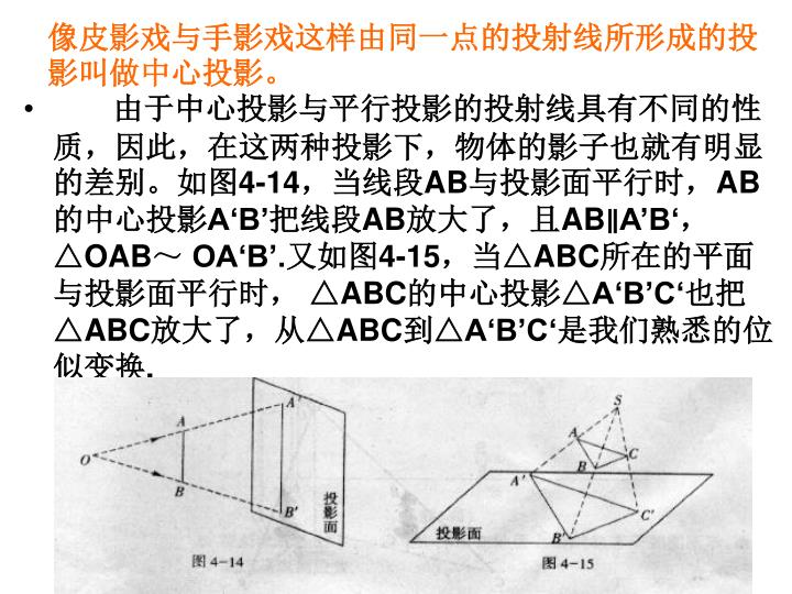 像皮影戏与手影戏这样由同一点的投射线所形成的投影叫做中心投影。
