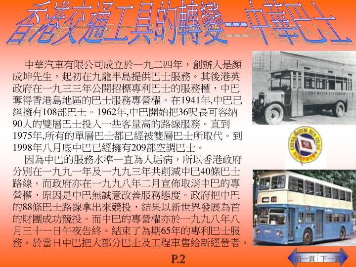 香港交通工具的轉變