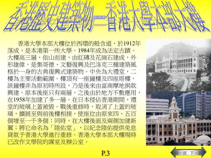 香港歷史建築物