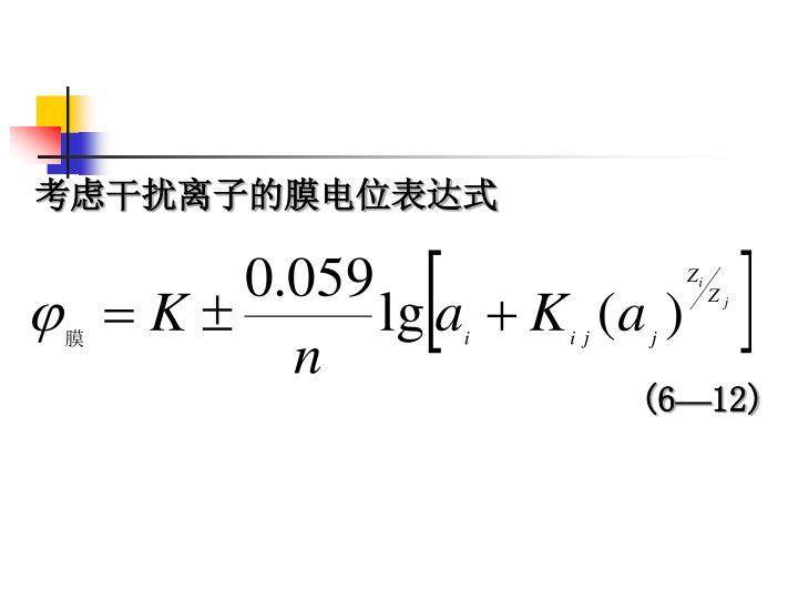 考虑干扰离子的膜电位表达式