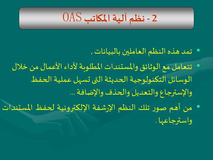 2 - نظم آلية المكاتب