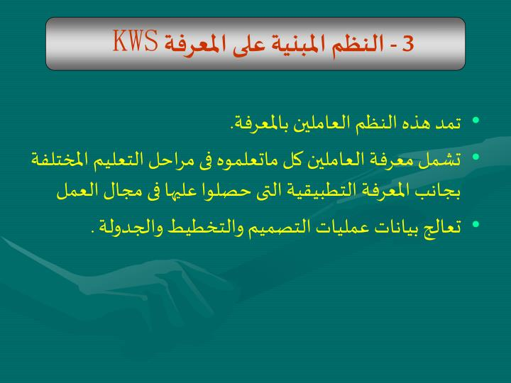 3 - النظم المبنية على المعرفة