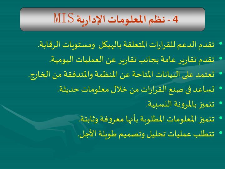4 - نظم المعلومات الإدارية
