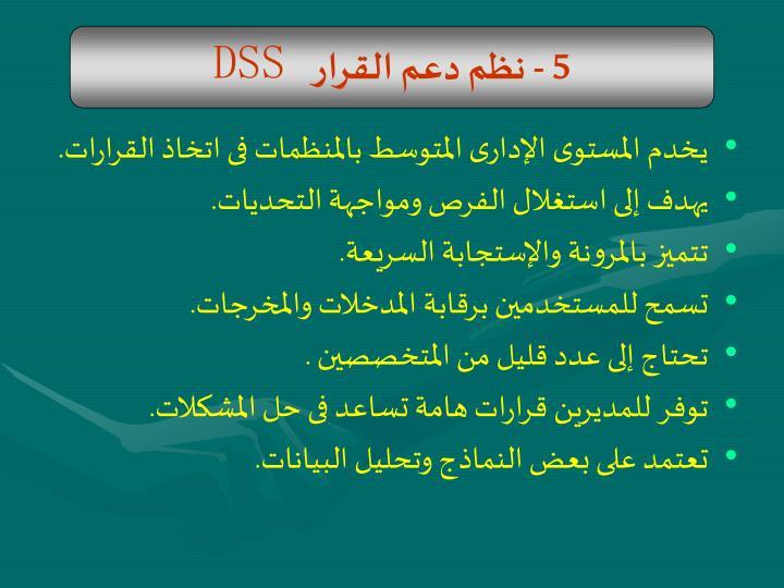 5 - نظم دعم القرار