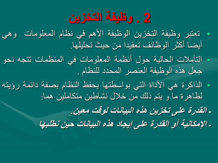 2 . وظيفة التخزين