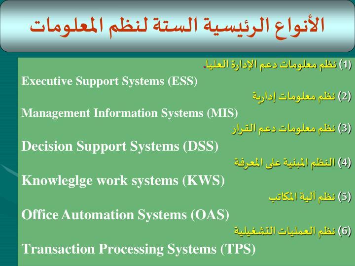 الأنواع الرئيسية الستة لنظم المعلومات