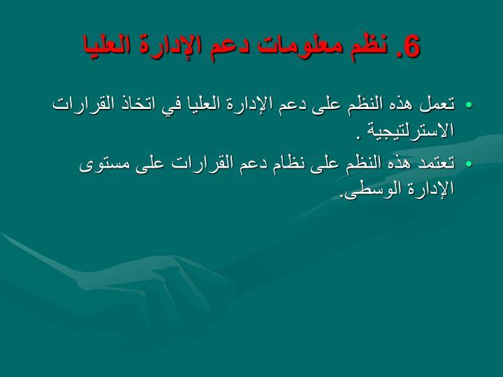 6. نظم معلومات دعم الإدارة العليا