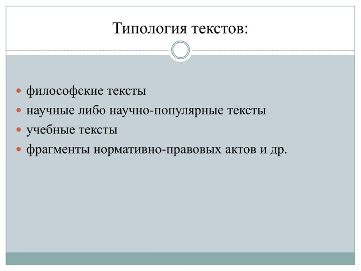 Типология текстов: