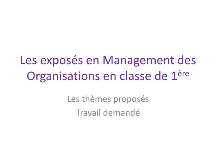 Les expos s en management des organisations en classe de 1 re