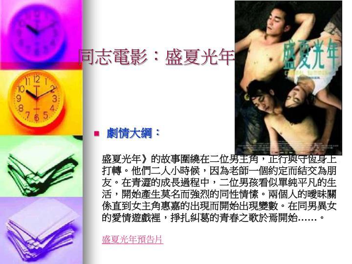 同志電影:盛夏光年
