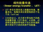linear energy transfer let