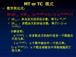 mt or tc1