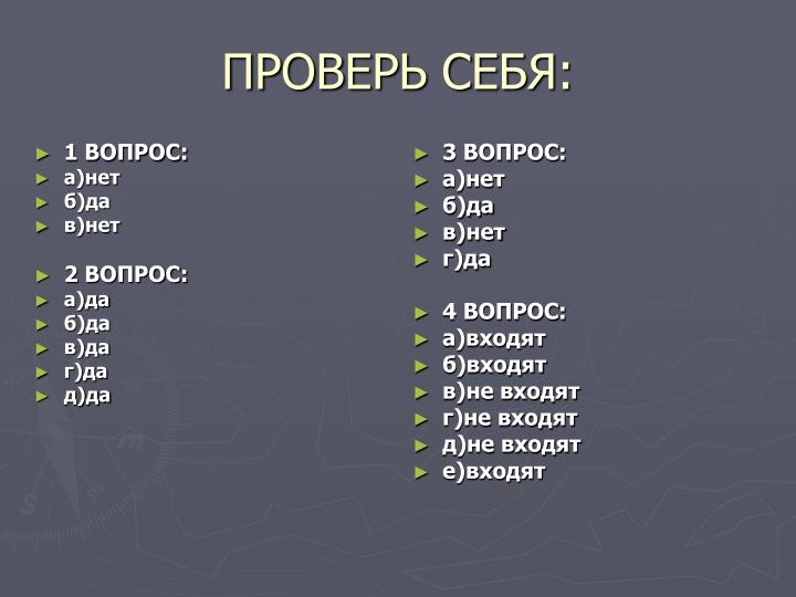 1 ВОПРОС: