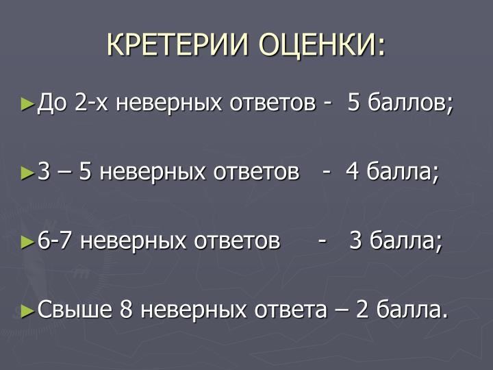 КРЕТЕРИИ ОЦЕНКИ: