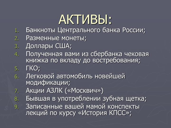 АКТИВЫ: