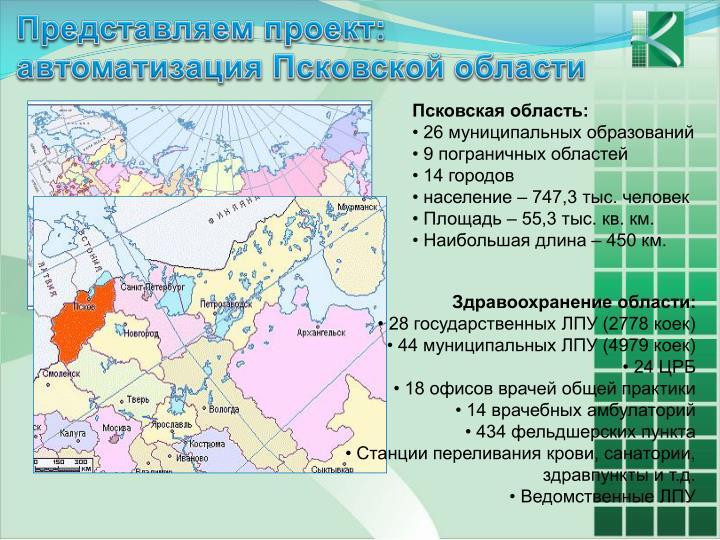 Представляем проект: автоматизация Псковской области