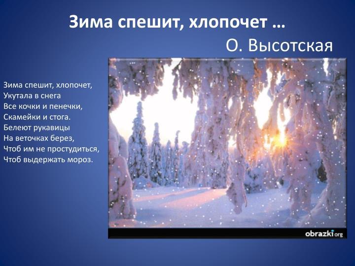 Зима спешит, хлопочет …