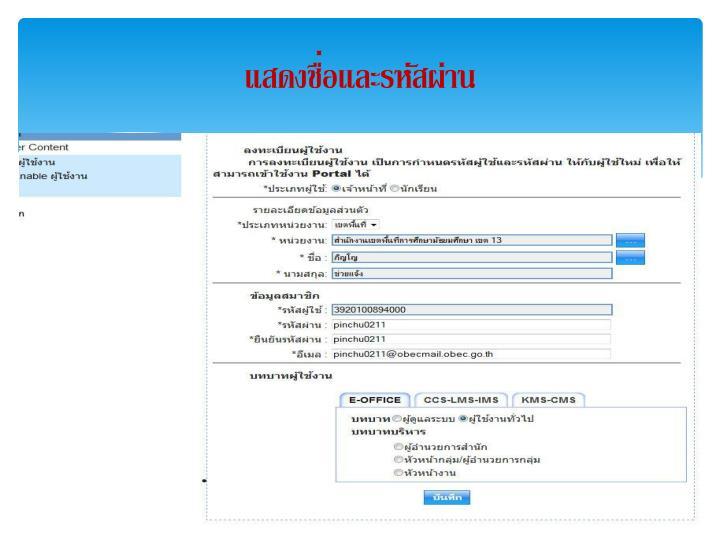 แสดงชื่อและรหัสผ่าน