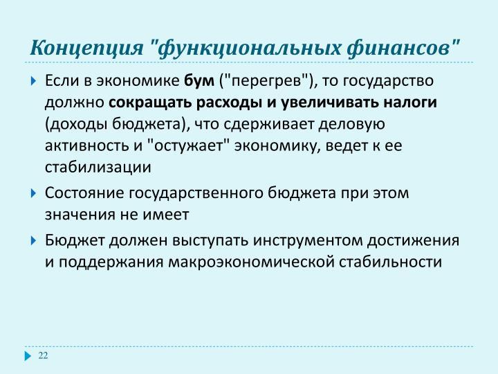 """Концепция """"функциональных финансов"""""""