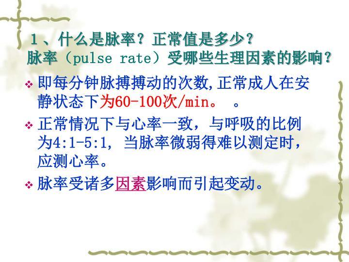 1、什么是脉率?正常值是多少?