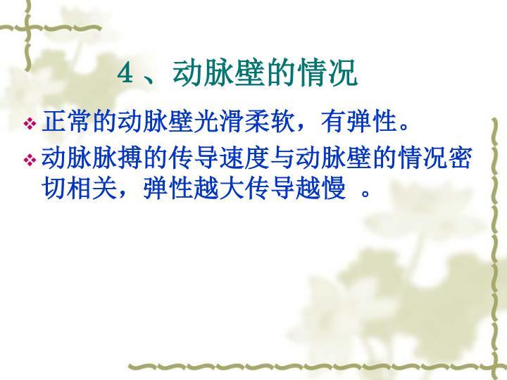 4、动脉壁的情况