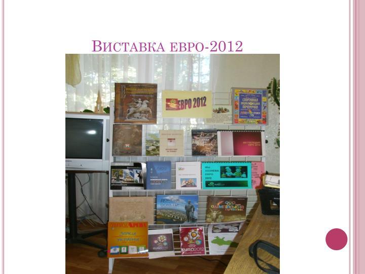 Виставка евро-2012
