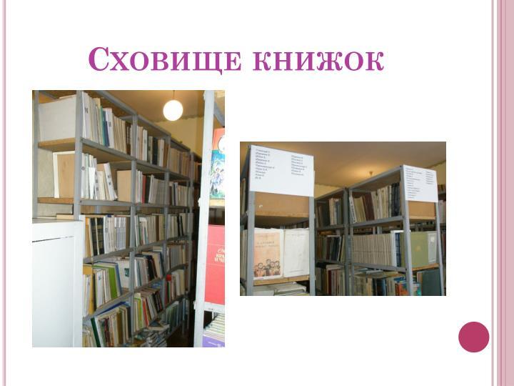 Сховище книжок