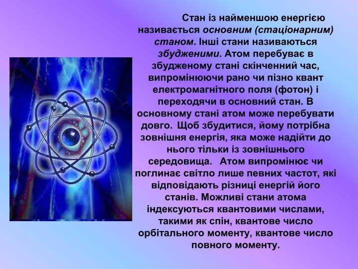 Стан із найменшою енергією називається