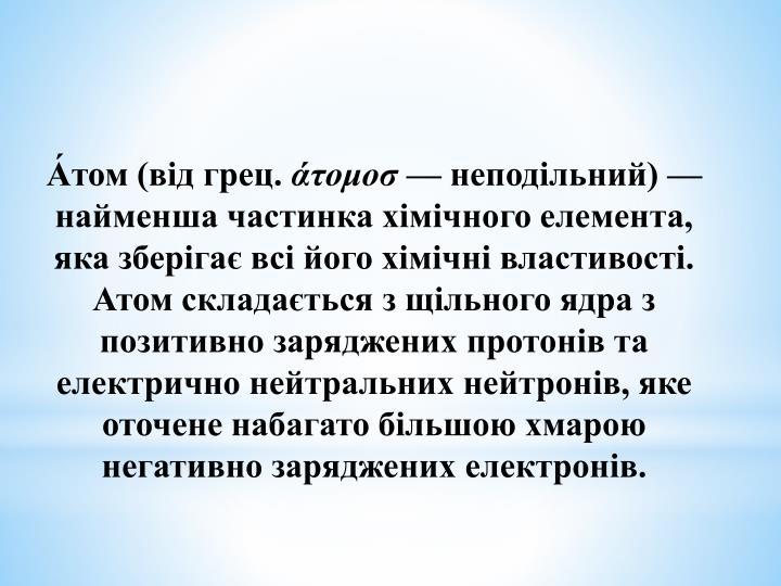 А́том (від грец.