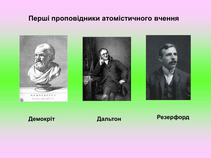Перші проповідники атомістичного вчення