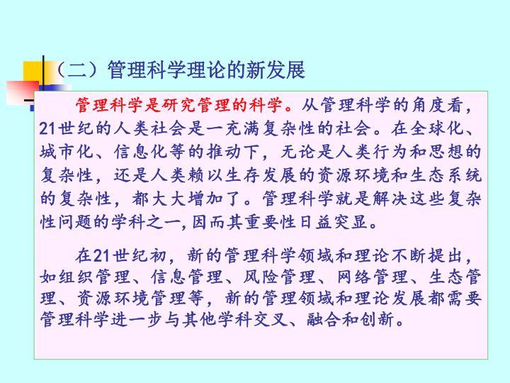 (二)管理科学理论的新发展