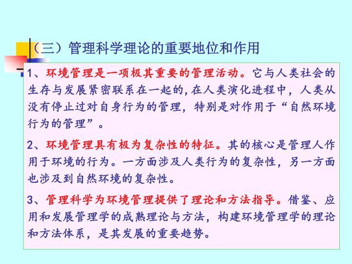 (三)管理科学理论的重要地位和作用