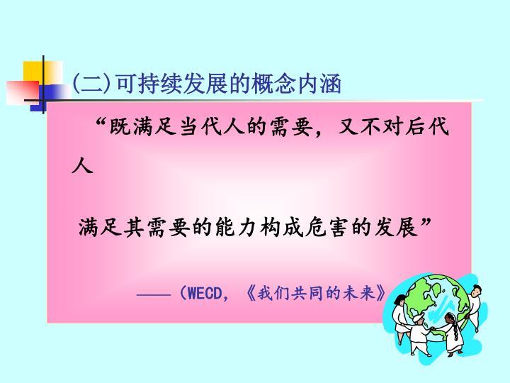 (二)可持续发展的概念内涵