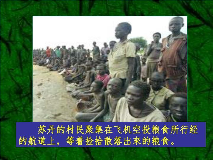 苏丹的村民聚集在飞机空投粮食所行经的航道上,等着捡拾散落出來的粮食。