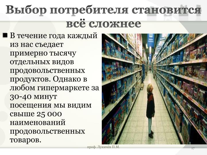 Выбор потребителя становится всё сложнее