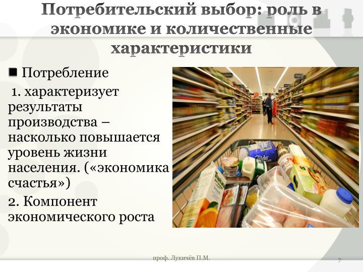 Потребительский выбор: роль в экономике и количественные характеристики