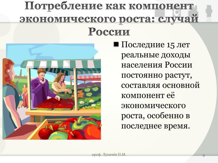 Потребление как компонент экономического роста: случай России