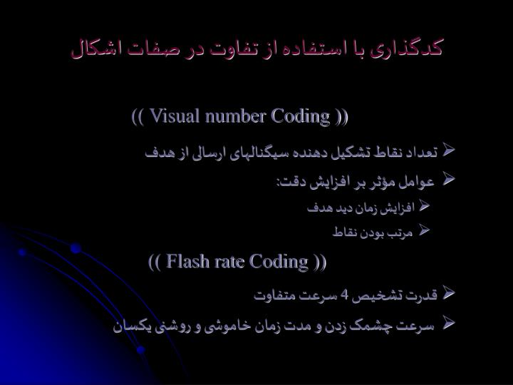 کدگذاری با استفاده از تفاوت در صفات اشکال