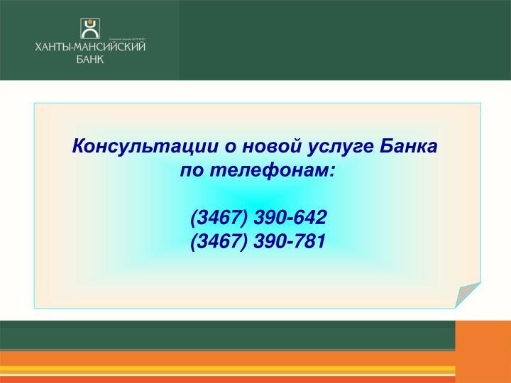 Консультации о новой услуге Банка