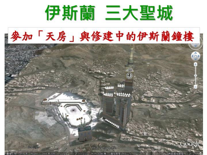 伊斯蘭  三大聖城