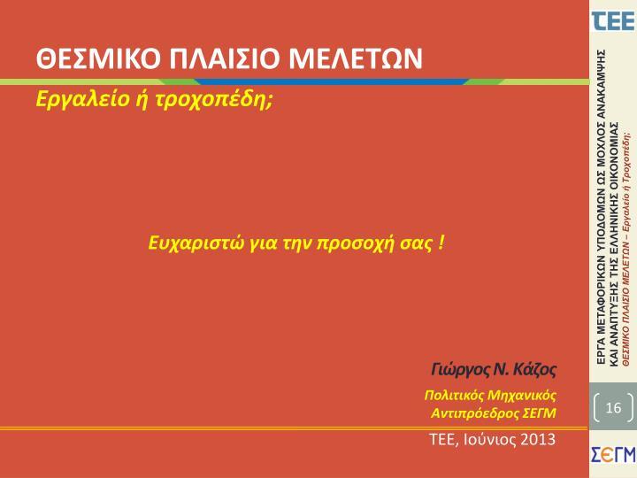 ΘΕΣΜΙΚΟ ΠΛΑΙΣΙΟ ΜΕΛΕΤΩΝ