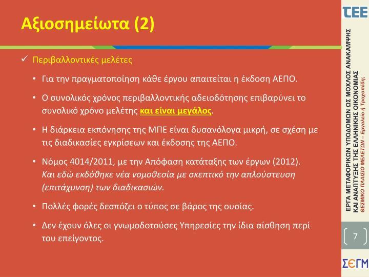 Αξιοσημείωτα (2)
