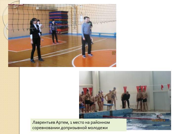Лаврентьев Артем, 1 место на районном соревновании допризывной молодежи