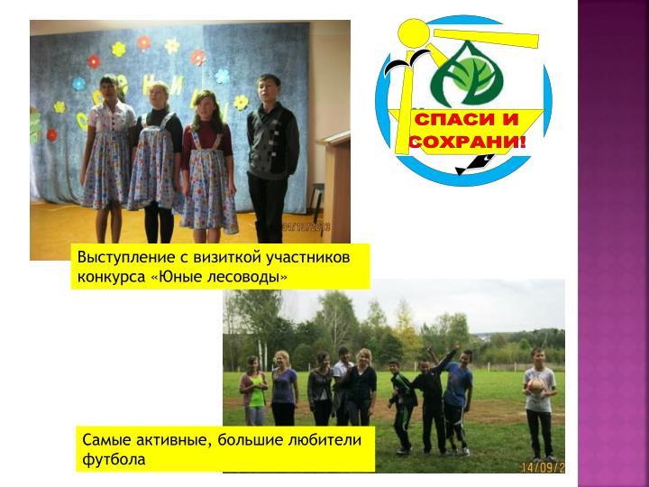 Выступление с визиткой участников конкурса «Юные лесоводы»