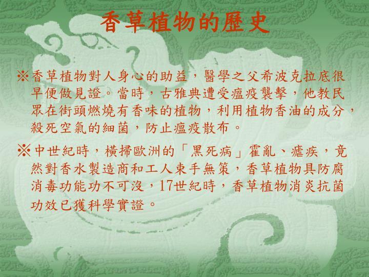 香草植物的歷史