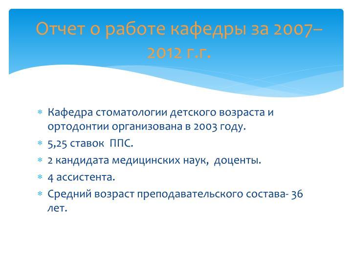 Отчет о работе кафедры за 2007–2012