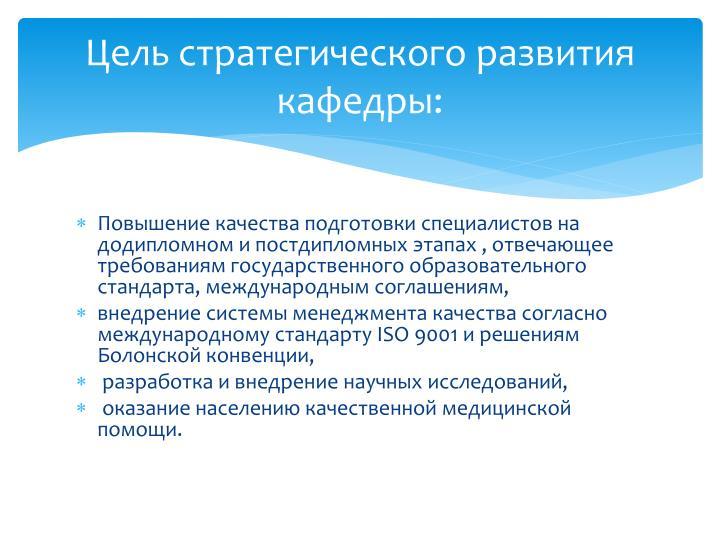 Цель стратегического развития кафедры: