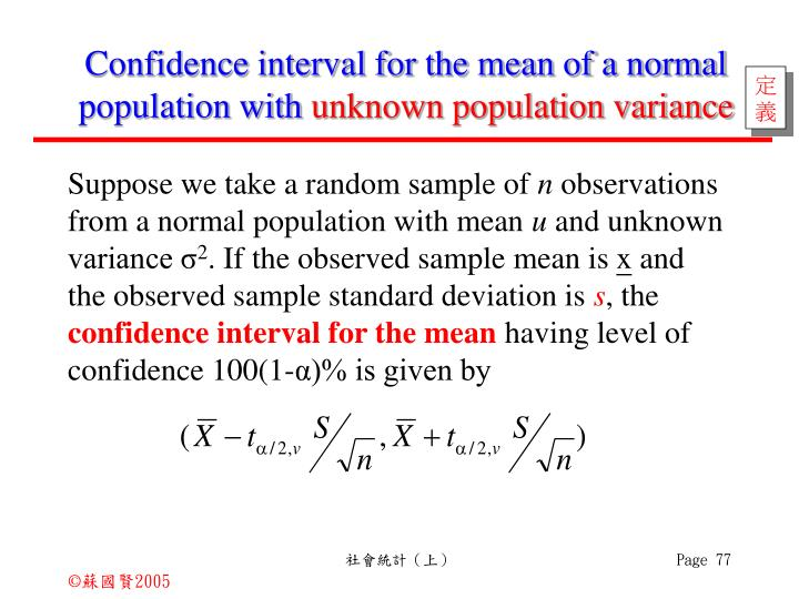 Confidence interval for the mean of a normal population with